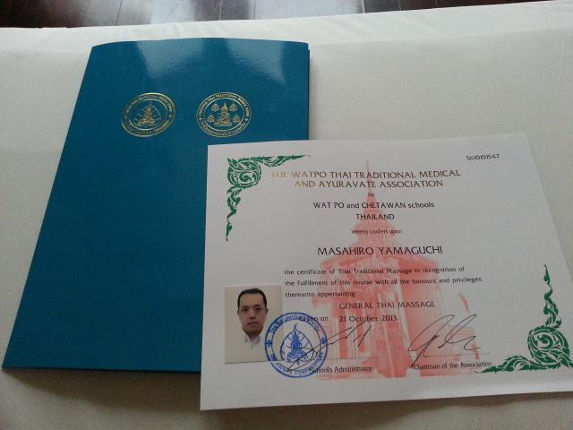 合格証書、タイ語版と英語版の二種類をもらいました。こちらは英語バージョン。