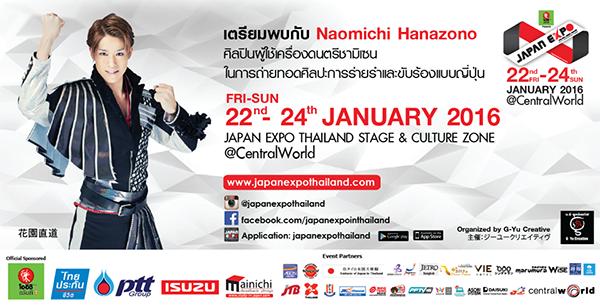 2015年1月22日-1月24日にバンコクで開催されるジャパンエキスポ