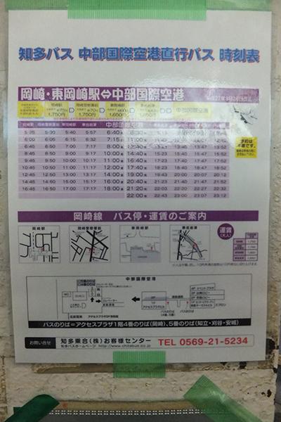 この時刻表のところに行けばバスが来ます。