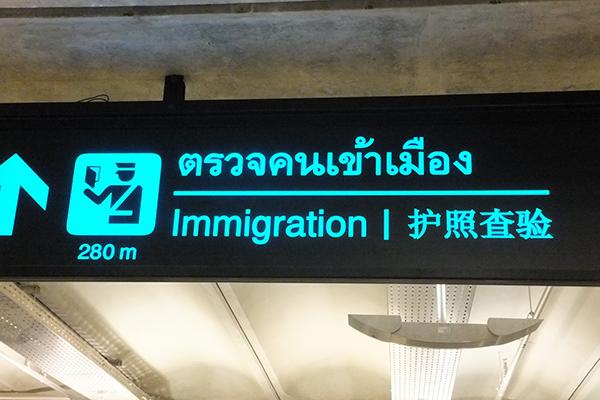 空港内はイミグレ目指して歩けばOK