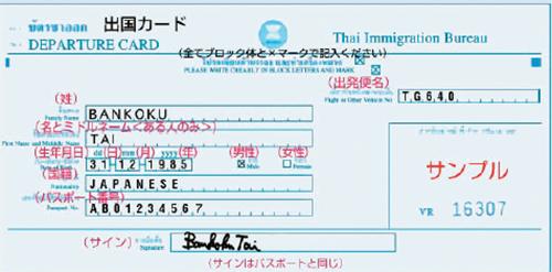 画像提供:http://www.thailandtravel.or.jp/