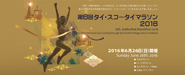 画像:http://www.sports-info.co.jp/sukhothai2016/