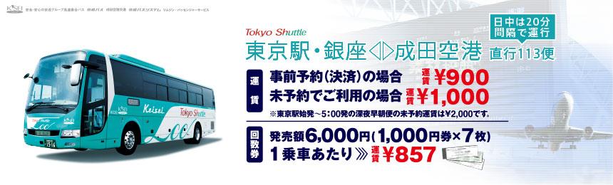 画像:京王バスwebページ http://www.keiseibus.co.jp/kousoku/nrt16.html