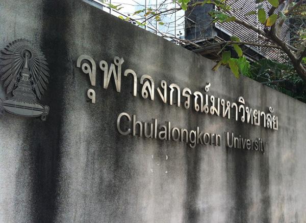 タイの東大・チュラロンコーン大学