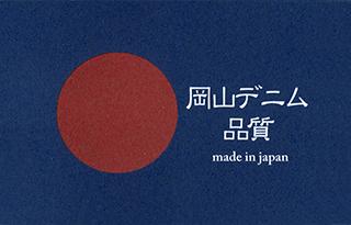岡山デニム協会のタグ 画像:http://denim.okayama.jp/qualitytag.html
