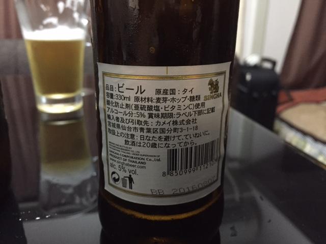 シンハビールは「品目:ビール」となってます。