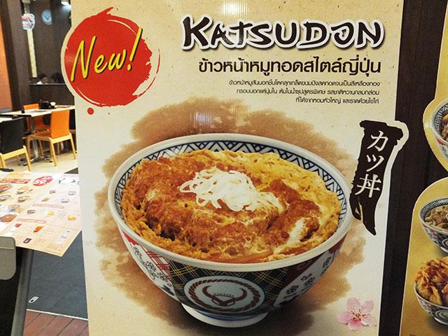 タイの吉野家で売られてたカツ丼の看板